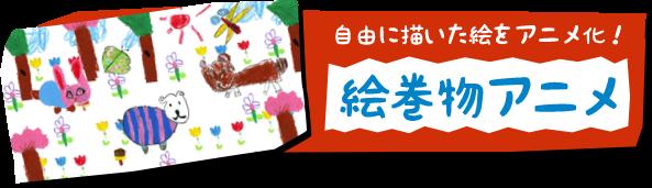 1_絵巻物アニメnew1