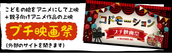 4_プチ映画祭