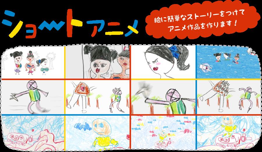 タイトル_ショートアニメ