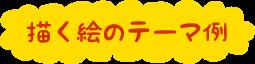 描く絵のテーマ例