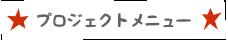 0_プロジェクトメニュー