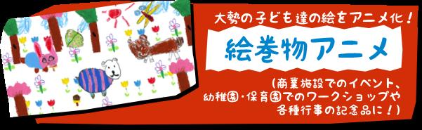 1_絵巻物アニメ
