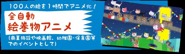 2_全自動絵巻物アニメ