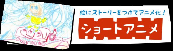 3_ショートアニメnew1